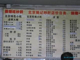 20110907beijing4