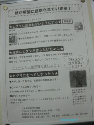20111006kuma1