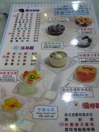 20120910bhongkong2
