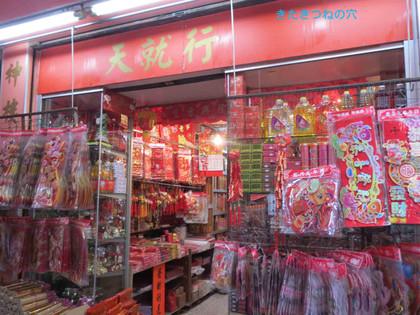 20140109hongkong1