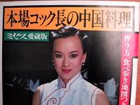 20040704chuka1.JPG