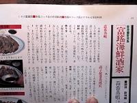 20040704chuka2.JPG