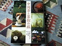20040802chabook1.JPG