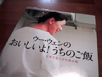 20040823cookbook.JPG